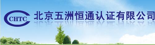 北京五洲恒通认证有限公司