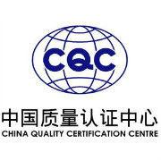 中国质量认证中心CQC